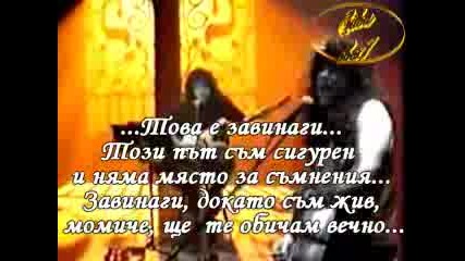 Kiss - Forever (превод)