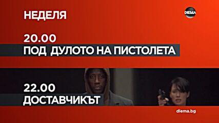 """""""Под дулото на пистолета"""" от 20.00 ч. и """"Доставчикът"""" от 22.00 ч. на 12 септември, неделя по DIEMA"""