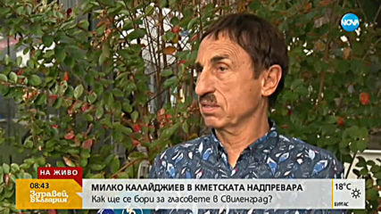 Как Милко Калайджиев ще се бори за гласовете на свиленградчани?