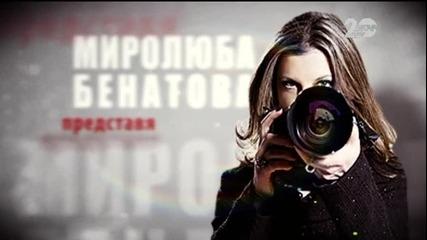 Миролюба Бенатова представя: Влак на смъртта