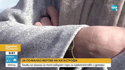 """СРЕЩУ КАТАСТРОФИТЕ: Фондация """"Евелин Дуков"""" събира средства за за наркотестове и дрегери"""