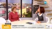 Менда Стоянова: Бюджетът ще бъде приет с гласовете на ГЕРБ, РБ и БДС