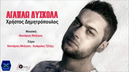 Agapao Diskola - Xristos Dimitropoulos _ New 2015