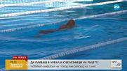 ЧОВЕКЪТ-АМФИБИЯ: Българин с опит за рекорд за плуване в чувал