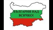 Proud Bulgarian ! / Честит 3ти Март, Българи!