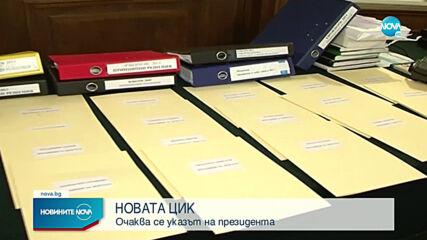 НОВАТА ЦИК: Очаква се указът на президента