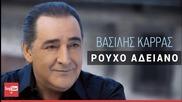New Rouxo Adiano - Vasilis Karras _(new Cd 2015)