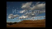 Моята България (места В България)