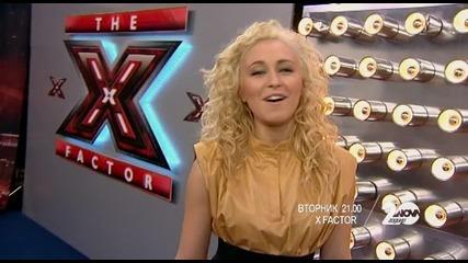 X Factor – концерт посветен на любовта