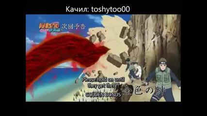 Naruto Shippuuden 270 [bg Sub] Високо Качество