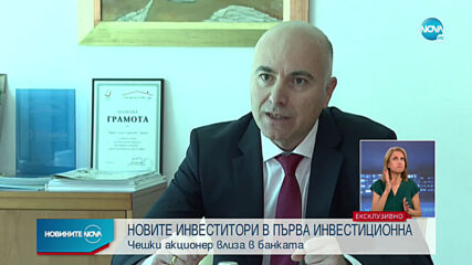 """""""Първа инвестиционна банка"""" успешно увеличи капитала си"""
