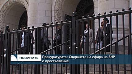Прокуратурата: Спирането на ефира на БНР е престъпление