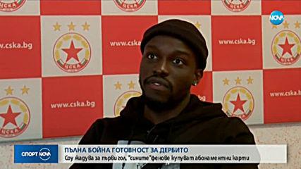 Спортни новини (11.02.2020 - късна емисия)