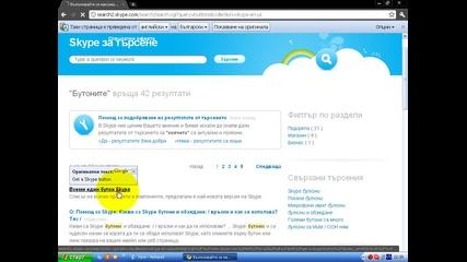 Как да сложим скайп бутон в описанието на Vbox.7