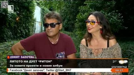 Лятото на дует Ритон (в предаването Денят започва по Б Н Т, 18.08.2015г.)