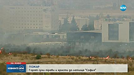 Голям пожар край летище София