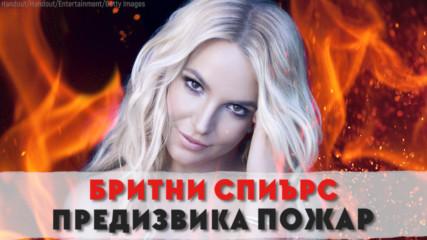 Бритни Спиърс предизвика пожар