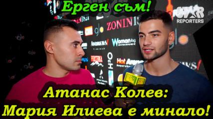 Атанас Колев: Мария Илиева е минало... Ерген съм!