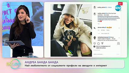 """Андреа Банда-Банда представя горещите новини от социалните мрежи - """"На кафе"""" (29.01.2020)"""