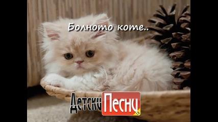 Болното Коте