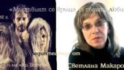 Светлана Макарович - « Мъртвият се връща за своята любима», радиотеатър