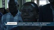 В разговор с кулата, пилотът на падналия в Етиопия самолет е докладвал проблем