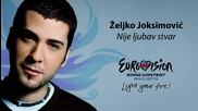 Евровизия 2012 - Сърбия | Zeljko Joksimovic - Nije ljubav stvar (сръбска версия)