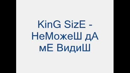 King Size - Неможеш Да Ме Видиш