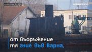 Последната българска подводница e заплашена от гибел