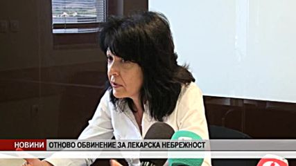 Обвинение за лекарска небрежност в Бургас
