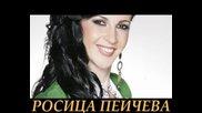 Росица Пейчева - Вадиш ми душата