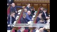 Украйна прие бюджета си за 2015 г.