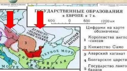 Големите 5 лъжи в българската история: 2. Славяни и славянство