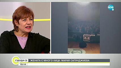 Мария Сапунджиева: Хубаво е да усещаш любовта на хората