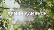 Дамян Дамянов - Още Съм Жив - Стихове