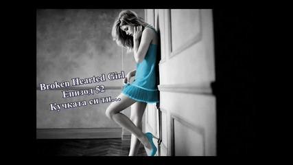 Broken Hearted Girl - Епизод 52 - Кучката си ти…