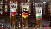 ПЕНЛИВА СТРАСТ: Българинът изпива по 74 литра бира годишно