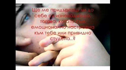 Превод ~ Michael Bolton - Love With My Eyes Closed / Ще можеш ли?