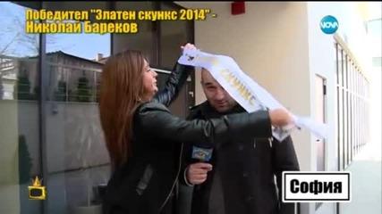 Победител -Златен скункс- 2014 г. - Николай Бареков - Господари на ефира (23.03.2015г.)