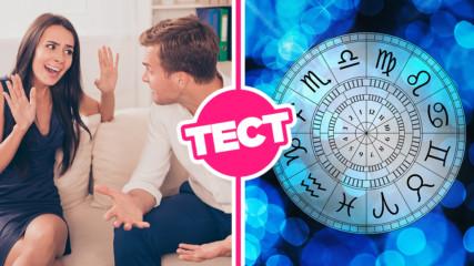 Според зодията: Какво ви пречи в любовта и отблъсква партньора ви?