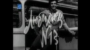 Любимец 13 С Апостол Карамитев 1958 Бг Аудио Целият Филм Версия В Tv Rip Бнт Свят