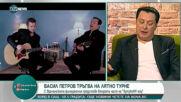 """""""Социална мрежа"""": Васил Петров тръгва на турне с врачанската филхармония"""