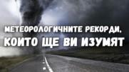 Метеорологичните рекорди, които ще ви изумят