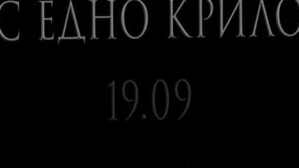 С едно крило - Орлин Павлов (Teaser 2016)