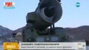 Съветът за сигурност на ООН на извънредна среща заради изпитания на балистични ракети