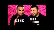 Тони Стораро и Азис - Да го правим тримата Teaser