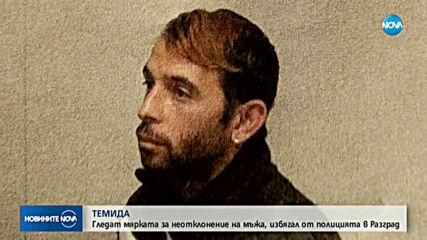 Гледат мярката за неотклонение на рецидивиста, който избяга от сградата на полицията в Разград