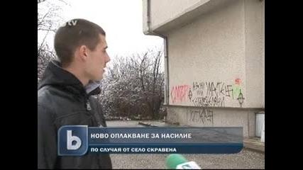 Втори младеж се оплака от насилие по време на разпит
