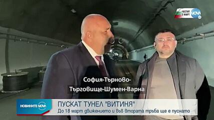 """Борисов посочи кога отварят """"Хемус"""" в частта на тунел """"Витиня"""""""