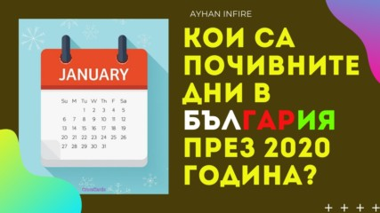 Кои са почивните дни в България през 2020 година